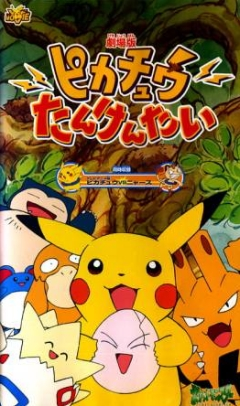 постер аниме Pocket Monsters: Pikachu Tankentai