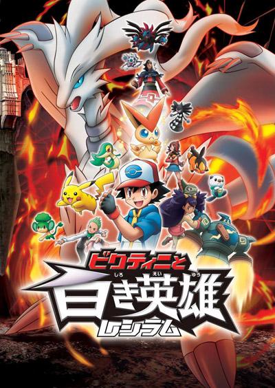 постер аниме Покемон (фильм 14-2)