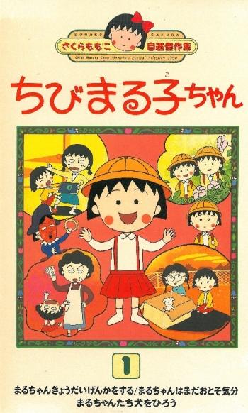 постер аниме Коротышка Маруко [ТВ-1]