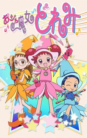 постер аниме Ojamajo Doremi