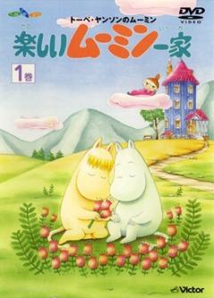 постер аниме Счастливое семейство Муми-троллей