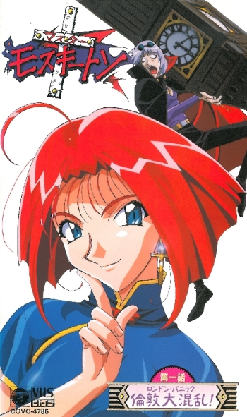постер аниме Хозяйка Москитона OVA