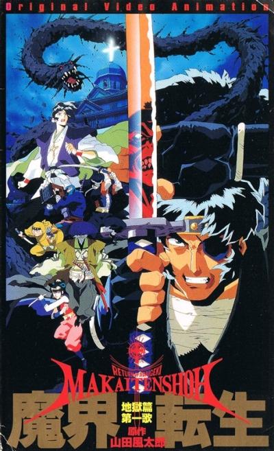 постер аниме Воскрешение ниндзя
