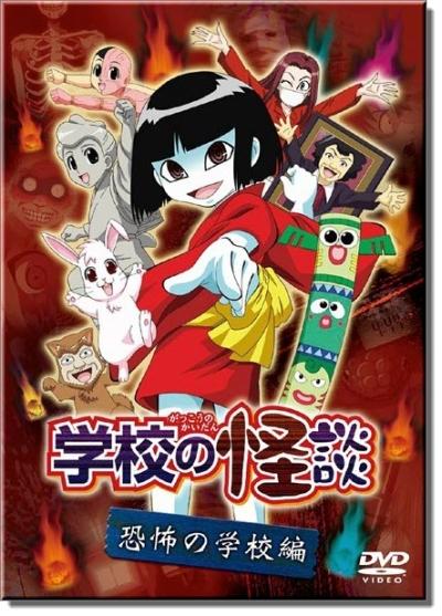 постер аниме Gakkou no Kaidan OVA