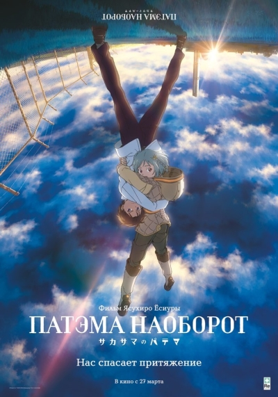 постер аниме Патэма наоборот
