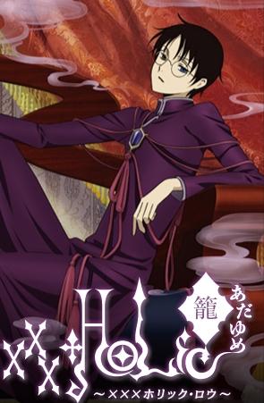 постер аниме Триплексоголик OVA-3