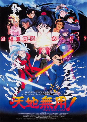 постер аниме Тэнти - лишний! (фильм первый)
