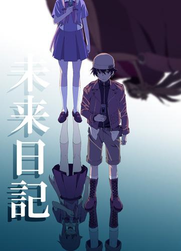 Дневник будущего / Mirai Nikki
