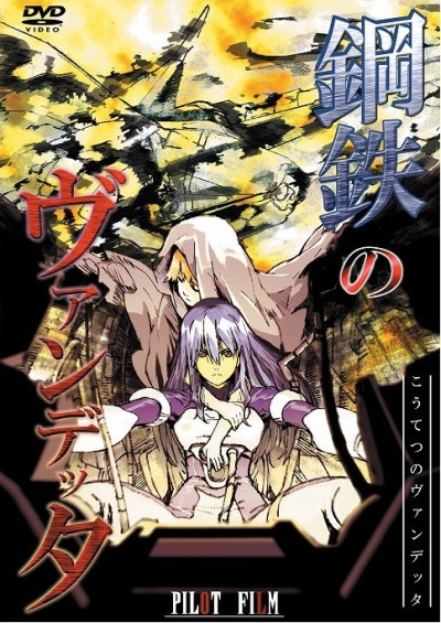постер аниме Koutetsu no Vendetta