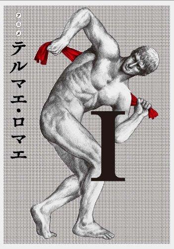 постер аниме Римские бани