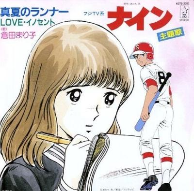 постер аниме Девять (спэшл)