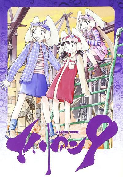 постер аниме Чужой 9