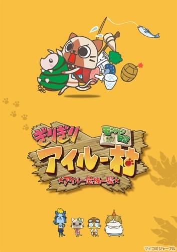 постер аниме MonHun Nikki Girigiri Airu Mura: Airu Kiki Ippatsu