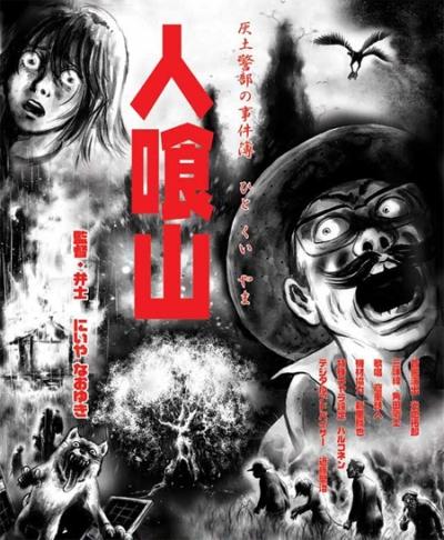 постер аниме Haido Keibu no Jikenbo: Hitokui-Yama