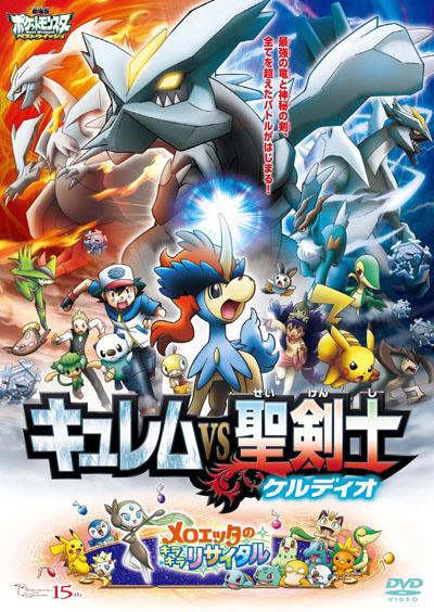 постер аниме Покемон (фильм 15)