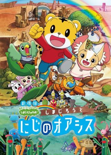 постер аниме Gekijouban Shimajirou no Wow! Shimajirou to Niji no Oasis