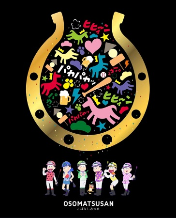 постер аниме Osomatsu-san: Ouma de Kobanashi
