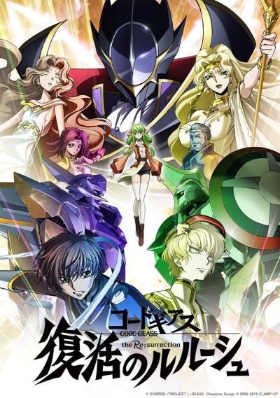 постер аниме Код Гиас: Воскресший Лелуш (фильм)