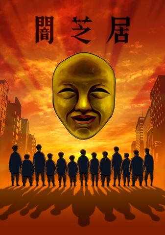 постер аниме Театр тьмы [ТВ-4]