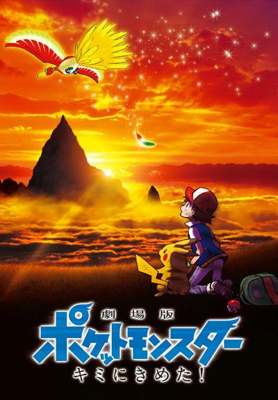 постер аниме Покемон (фильм 20): Я выбираю тебя!