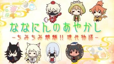постер аниме Nananin no Ayakashi: Chimi Chimi Mouryou!! Gendai Monogatari