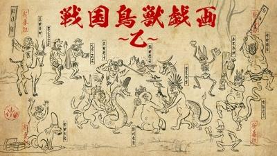постер аниме Карикатуры дикой природы Сэнгоку [ТВ-2]