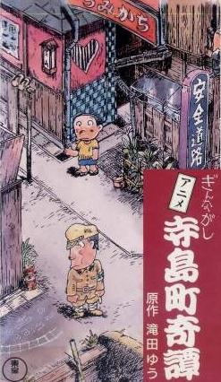 постер аниме Terajima-chou Kidan: Ginnagashi