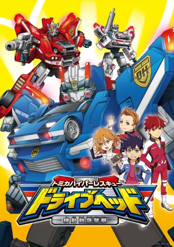 постер аниме Tomica Hyper Rescue Drive Head: Kidou Kyuukyuu Keisatsu