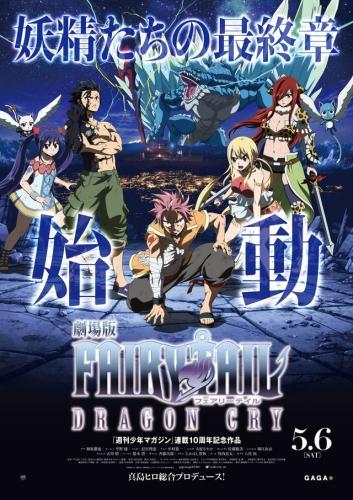 постер аниме Gekijouban Fairy Tail: Dragon Cry