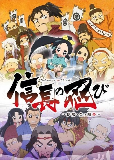 постер аниме Ниндзя Нобунаги [ТВ-2]