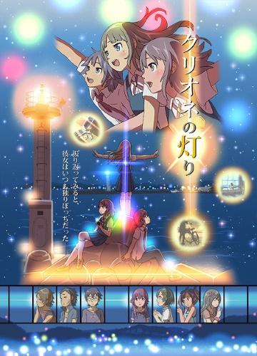 постер аниме Свет морского ангела