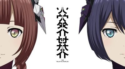 постер аниме Относительные миры