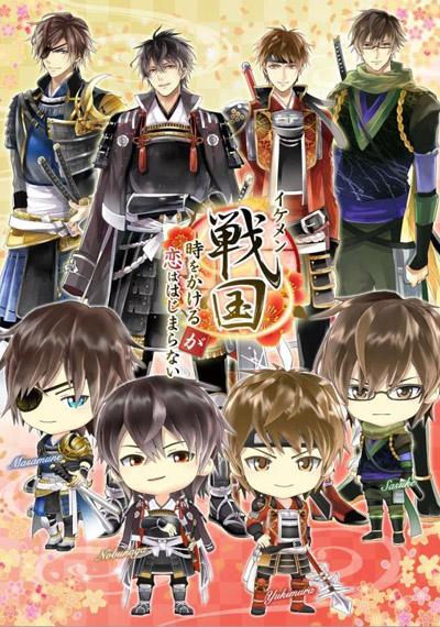 постер аниме Красавчики из эпохи Сэнгоку