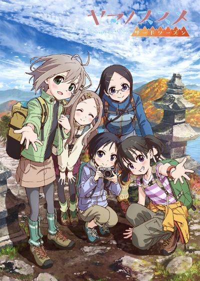 постер аниме В горы [ТВ-3]