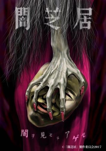 постер аниме Театр тьмы [ТВ-5]