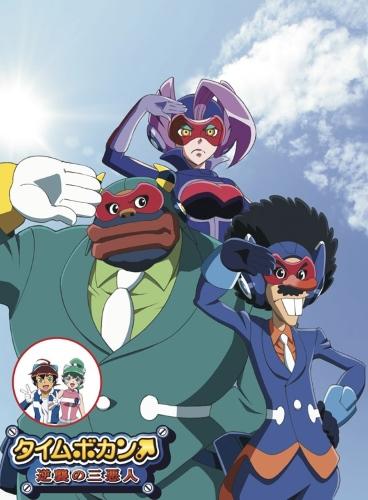 постер аниме Time Bokan: Gyakushuu no San-Okunin