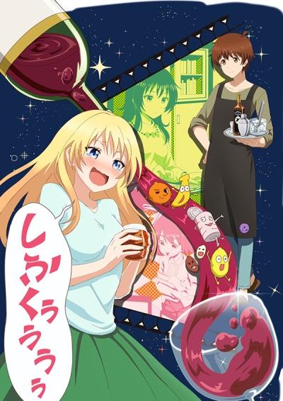 постер аниме Любовь похожа на коктейль
