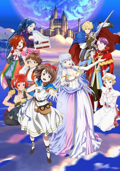 постер аниме Потерянная песня