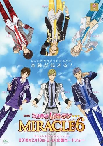 постер аниме Gekijouban Tokimeki Restaurant: Miracle 6