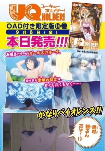 постер аниме Хранитель вечности! Волшебный учитель Нэгима! 2 OVA