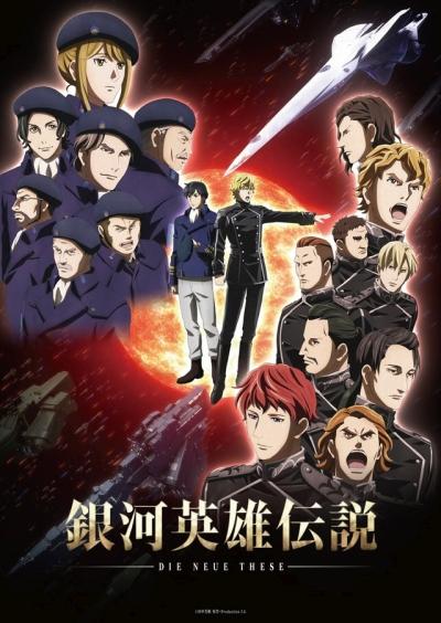 постер аниме Ginga Eiyuu Densetsu: Die Neue These - Seiran
