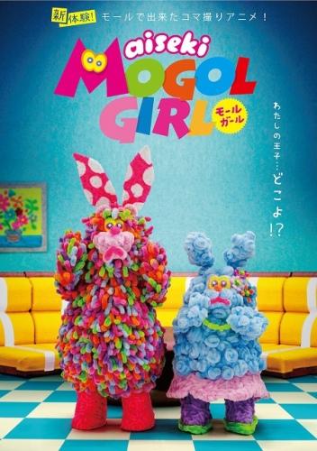 постер аниме Aiseki Mogol Girl