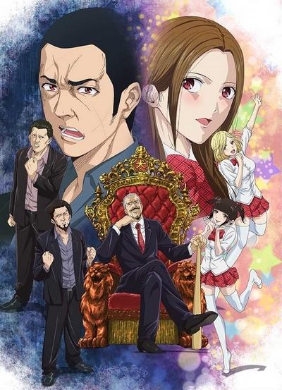 постер аниме Из якудза в идолы