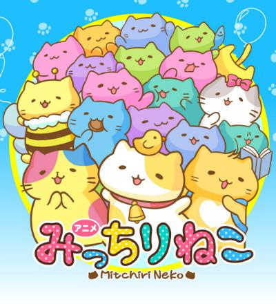 постер аниме Micchiri Neko