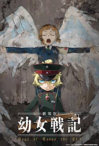 постер аниме Военная хроника маленькой девочки (фильм)