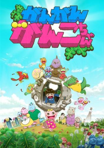 постер аниме Gan Gan Ganko-chan (2018)