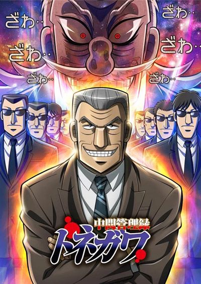 постер аниме Менеджер среднего звена Тонэгава