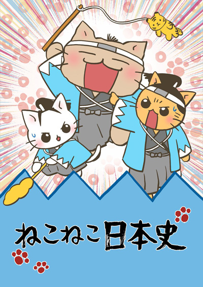 постер аниме Кошачья японская история [ТВ-3]