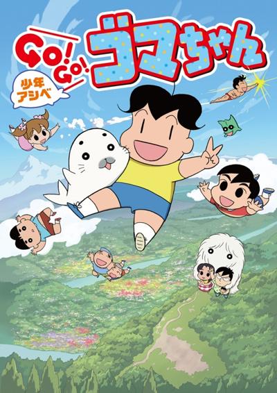 постер аниме Асибэ и Гома [ТВ-3]