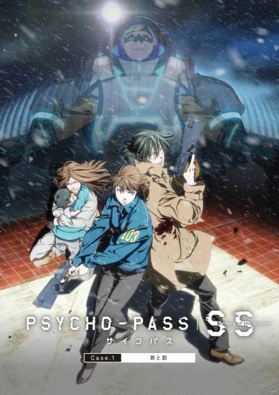 постер аниме Психопаспорт: Грешники системы (фильм первый)